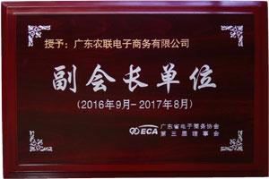 广东省电子商务协会副会长单位